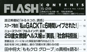 Gackt フラッシュ 記事内容